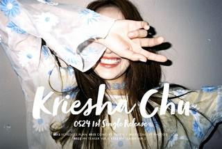 「K-POPスター6」出身のクリシャ・チュ、ついにデビューが決まる!