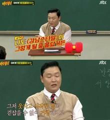 """歌手PSYがもっとも辛かったのは""""「江南スタイル」がヒットした時""""!?"""