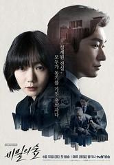 チョ・スンウ×ぺ・ドゥナの新ドラマ「秘密の森」公式ポスターが公開!