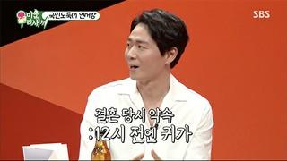 俳優ヨン・ジョンフン&女優ハン・ガイン夫婦の新婚当初のエピソードが暴露される!?
