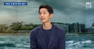 俳優ソン・ジュンギがJTBC「ニュースルーム」に出演!映画「軍艦島」&結婚について語る!