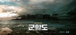 話題の最新映画「軍艦島」、公開から3日目にしてはやくも観客動員数200万名突破!