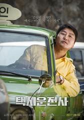 映画「タクシー運転手」の勢いが止まらない!?2017年公開作で最も速い興行速度を見せる!