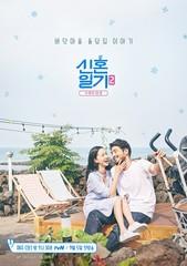 「新婚日記2ー家族の誕生」チャン・ユンジュ夫婦の公式ポスターが公開!