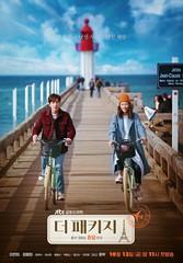 ドラマ「ザ・パッケージ」、イ・ヨニ×チョン・ヨンファのメインポスターが公開!