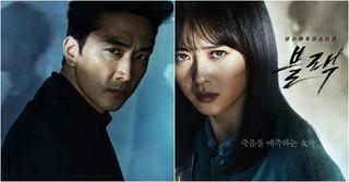 ソン・スンホン×コ・アラ主演の新ドラマ「ブラック」、キャラクターポスターが公開!