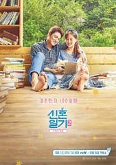 「新婚日記2ー家族の誕生」オ・サンジン&キム・ソヨン夫婦の公式ポスターが公開!