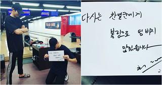 「EXO」チャンヨルが負かした!?俳優チェ・テジュン、屈辱の1枚!