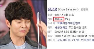 俳優ユン・ギュンサンの本当の身長は192cm!?今もなお成長中!??