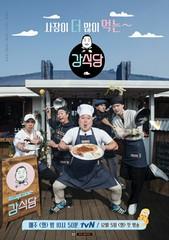 新バラエティ「カン食堂」のイメージが公開!社長がたくさん食べる食堂!?