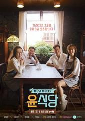 「ユン食堂2」、美しいテネリフェ島を背景としたメインポスターが公開される!