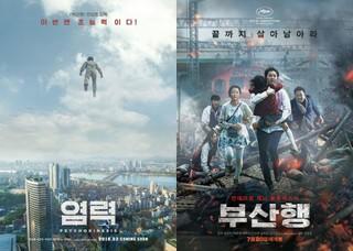 映画「念力」1月封切!「釜山行き」の爆発的なシンドロームを再び巻き起こす予感!!