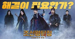 「朝鮮名探偵3」の2次ポスターが公開!キム・ミョンミンら主役の演技に期待大!