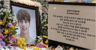 「SMエンタ」、故ジョンヒョンのための追悼空間を作ると明かす。
