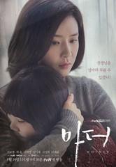 女優イ・ボヨン主演、ドラマ「Mother」が初回好発進を見せる。