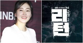 コ・ヒョンジョン降板のドラマ「リターン」、代役はパク・ジニに決定。