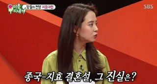 """女優ソン・ジヒョ、キム・ジョングクとの""""結婚説""""について語る。"""
