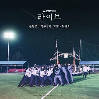 歌手ハン・ドングン、ドラマ「ライブ」2番目のOSTを歌う!