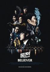 故キム・ジュヒョクの本当の遺作、映画「毒戦」が5月24日に公開!