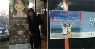 IU、親友ユ・インナから届いたケータリングカーに感謝♪センス溢れる看板にも注目!