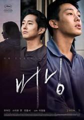俳優ユ・アイン主演映画「バーニング」の公開が5月17日に決定!