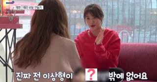"""「Red Velvet」イェリ、理想の男性像を語る!""""顔は気にしないけど・・・"""""""
