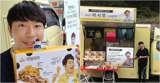 """俳優イ・シオン、""""仲間""""チョン・ヒョンムからのケータリングカーに感謝を伝える!"""