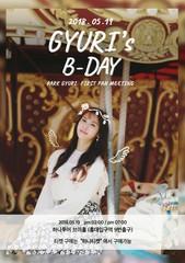 元「KARA」ギュリ、韓国国内で初の単独ファンミーティング開催へ!