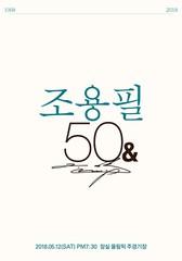 歌手チョ・ヨンピルのデビュー50周年ツアーがいよいよスタート!オープニングステージは「SEVENTEEN」