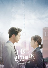 ソ・ガンジュン×コン・スンヨン主演ドラマ「君も人間なの?」のカップルポスターが公開!