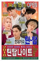 """「TEENTOP」が7月に単独コンサートを開催!""""ライブクラブ""""のようなポスターが公開!"""