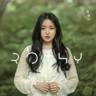 新人歌手Rothyが2作目となる新曲を発表!プロデュースには歌手シン・スンフンが参加。