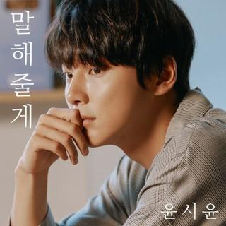 俳優ユン・シユン、ファンの人々のために作った2作目の新曲をリリース♪