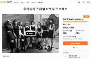 「Weki Meki」がクラウドファンディングで初の写真集を制作!はやくも目標金額100%を達成!