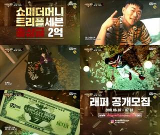 シーズン7を迎える「SHOW ME THE MONEY」、優勝賞金は前回の2倍の2億ウォン!?