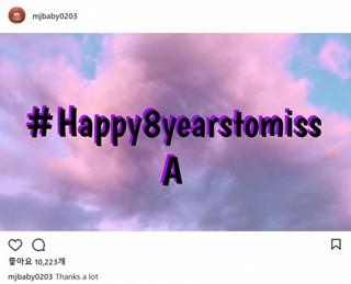 元「MissA」ジア、グループ結成8周年をSNSでお祝いする!