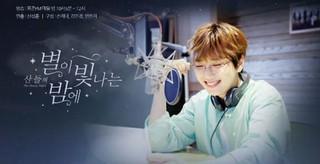 「B1A4」サンドゥル、人気ラジオ番組「星が輝く夜に」の第26代DJに抜擢!