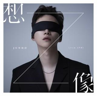 「2PM」ジュノ、日本での7集ミニアルバム「想像」がチャート1位に輝く!