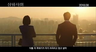 パク・ヘイル×スエ主演映画「上流社会」の予告編が初公開される!