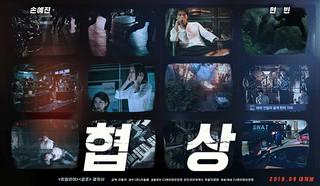 ヒョンビン×ソン・イェジン主演映画「交渉」が9月に上映決定!緊迫したポスターが公開!
