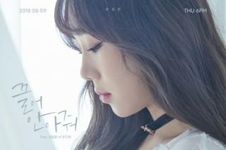 """歌手ユ・ソンウン、新曲""""抱きしめて""""のティーザーイメージを公開!「BTOB」イルフンがフィーチャリング。"""