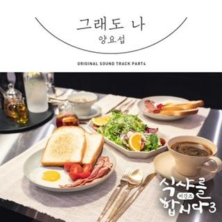 「Highlight」ヤン・ヨソプがメンバーユン・ドゥジュンを応援!ドラマ「ゴハン行こうよ3」OSTに参加