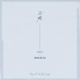 バンド「URBAN ZAKAPA」チョ・ヒョナ、2作目となるソロ曲発表を予告!