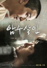 チュ・ジフン×キム・ユンソク主演映画「トリック殺人」が10月に公開決定!