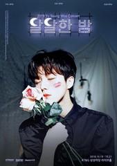 歌手ユ・スンウ、自身4度目の単独コンサート「甘い夜」が今年も開催決定!