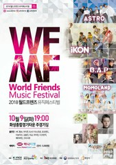 「iKON」、「B.A.P」、「MOMOLAND」らが出演!「WFMF」が華城で開催決定!