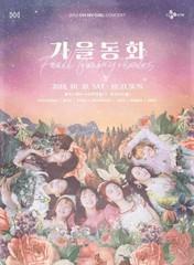「OH MY GIRL」、単独コンサート「2018秋の童話」開催決定!チケットオープン迫る!