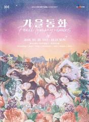 「OH MY GIRL」、単独コンサート「2018秋の童話」チケットがオープンから1分で完売!?
