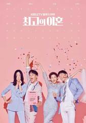 チャ・テヒョン×ペ・ドゥナ主演の新ドラマ「最高の離婚」が公式ポスターを公開!