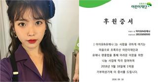 歌手IU、デビュー10周年を迎え、ファンクラブと連名で1億ウォンを寄付する!